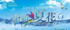 夏季吊旗圖片