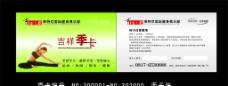名片 季卡 月卡 年卡 PVC卡 健身图片