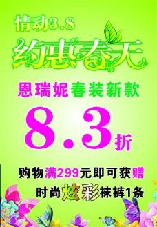 恩瑞妮三八节约惠春天海报图片