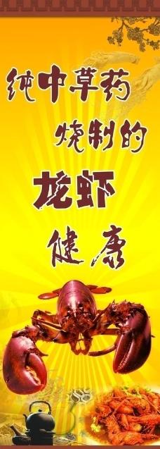 中草药 盱眙 龙虾 宣传 广告图片