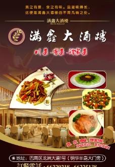 中餐酒楼宣传单图片