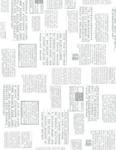 各种字体暗纹图片
