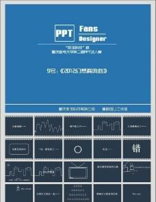 幻想奏鸣曲 PPT 模板