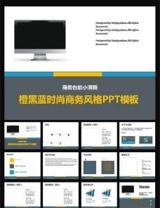 商务风格PPT模板