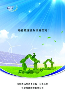 绿房子环保宣传封面图片