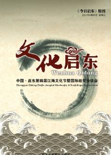 江海文化节特刊封面图片