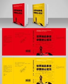 心灵书籍设计 持心定见图片
