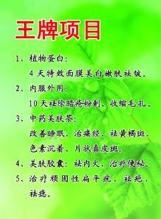 祛斑大王王牌项目图片