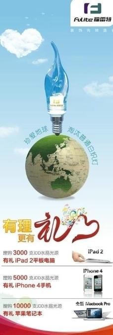 中国梦童心向党宣传海报_环保公益海报_海报设计_图行