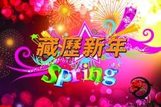 西藏拉萨格桑花 藏历新年