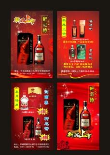 酒海报图片