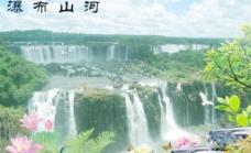 瀑布山河图片