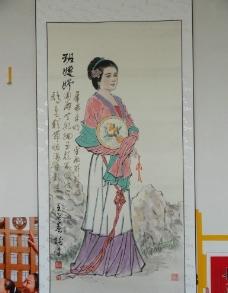 温树森 西汉成帝妃 班婕妤图片