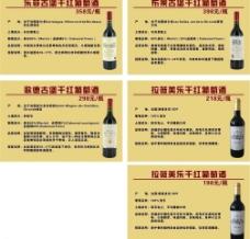 红酒简介图片