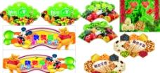 水果蔬菜素材图片