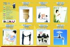 7s活动海报图片