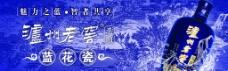 泸州老窖 白酒广告图片