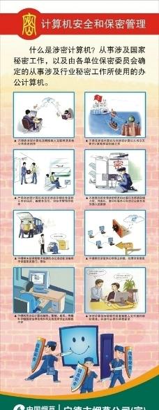 计算机安全和保密管理(涉密)图片