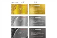 卡 VIP卡图片