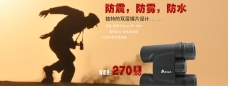 淘宝望远镜海报