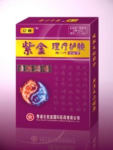 紫金护腰包装盒 (平面图)图片