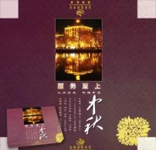 中秋节月饼盒 礼盒 酒店礼盒图片