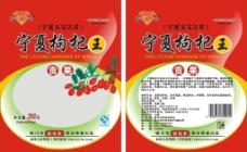 宁夏枸杞包装袋图片