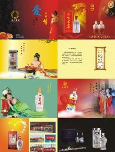 五粮情 酒画册图片