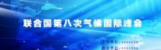 蓝色背景 会议背景图片