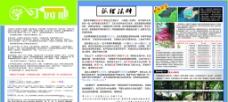 5月 企业宣传栏 学习园地图片