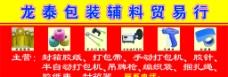 包装辅料贸易图片