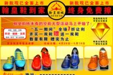 翰皇鞋城图片