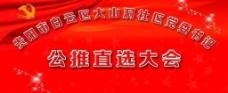 党委公推 会议背景图片