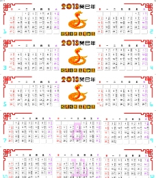 2013年蛇年日历图片