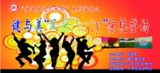 学校展板 社团活动 活动中心 舞蹈 卡拉ok图片