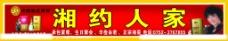 浏阳河最新店招图片