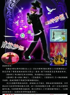 魔术海报图片