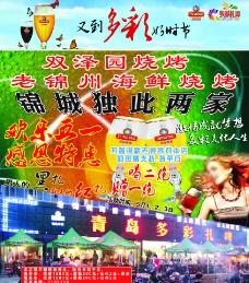 老锦州烧烤图片