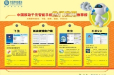 中国移动手机热门应用推荐榜图片