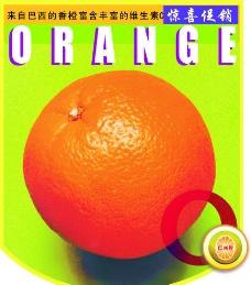 巴西橙桂旗正面图片