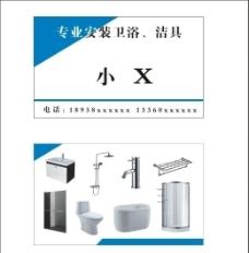 卫浴名片(反面为位图 抠图不细)图片