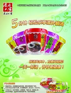 速食汤品海报图片