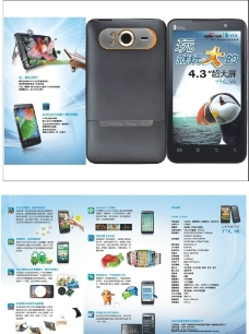 THL手机三折页图片
