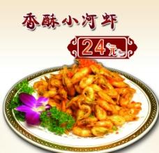 香酥小河虾图片