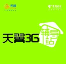 天翼 3G辅导站图片