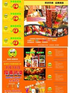 巴西烤肉宣传单图片