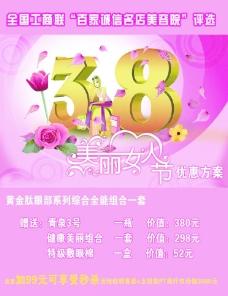 3月8日妇女节图片