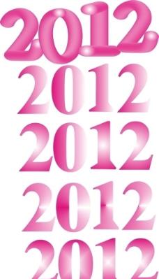 2012的艺术字图片