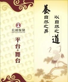 中国风宣传单模板图片