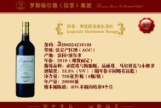 红酒宣传图片